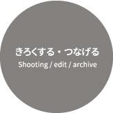 記録する・つなげる シューティング/エディット/アーカイブ
